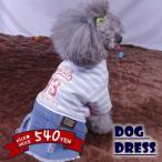 犬 服 犬服 デニム カジュアル ボーダー ワンピース キュート 小型犬 S M L