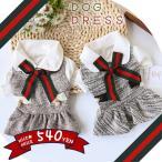犬 服 犬服 リボン付き エレガント グリーン ワンピース 小型犬 XS S M L ピンク ブラック