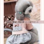 犬 服 犬服 コート風 ワンピース 前開き ツイード素材 小型犬 XS S M L ピンク