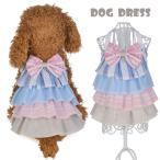 犬 服 犬服 小型犬 柄違い フリルスカート リボン付き ワンピース ドッグウエア XS S M L