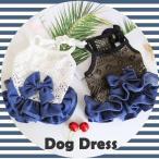 犬 服 犬服 小型犬 ソフトデニム フリル リボン付き ドッグウエア XS S M L XL ホワイト ブラウン