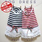 特価 犬 犬服 小型犬 マリン ボーダー ワンピース スカート ドッグウエア XS S M L ブラック/レッド