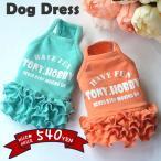 犬 服 夏 犬服 小型犬 カラフル キャミ ワンピース ブルー オレンジ S M L XL