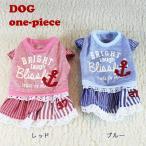 犬 服 犬服 小型犬 マリン ワンピース ドッグウエア XS S M L ピンク/ブルー