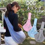 ペット用 便利なドッグスリング  ななめがけ抱っこバッグ 小型犬用/ピンク・ブルー・グレー/スエット素材