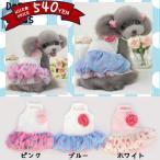 SALE セール 犬 犬服 フリル 水玉 キャミ ワンピース 小型犬 ドッグウエア XS S M L ピンク/ブルー/ホワイト
