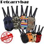 犬 犬用 カラフル ドッグスリング 前抱っこひも   犬 バッグ キャリーバック ハギー S M L 選べる8カラー