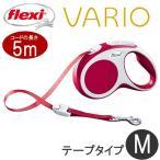 【FLEXI フレキシリード】VARIO ヴァリオ テープタイプ 5m M 〜25kg 伸縮リード レッド