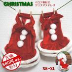 【PePe】犬服 小型犬 中型犬 ベロア クリスマスウエア サンタ ワンピース ドレス ドッグウエア XS S M L XL レッド