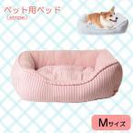 在庫処分セール SALE ペット用 ベッド 中型犬 大型犬 ストライプ ふかふか シンプルベッド M ピンク/ブルー