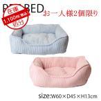 在庫処分セール SALE ペット用 ベッド 小型犬 中型犬 猫 ストライプ ふかふか シンプルベッド S ピンク/ブルー