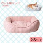 在庫処分セール SALE ペット用 ベッド 超小型犬 小型犬 猫 ストライプ ふかふか シンプルベッド XS ピンク/ブルー
