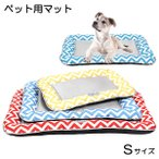 ペット用 マット クッション ベッド 小型犬 S レッド/ブルー/イエロー 夏 オールシーズン