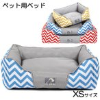 ペット用 ベッド 小型犬 猫 XS ブルー/イエロー/レッド 夏用 オールシーズン