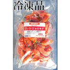 国産 生激辛唐辛子 ブート・ジョロキア 冷凍品 250g 千葉県産