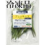 国産 生唐辛子 プリッキーヌ グリーン ロングタイプ 中型 50g 冷凍品 千葉県産
