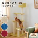 ニューペントハウス2 全高135cm キャットタワー 据え置き おしゃれ 猫用品 ペットグッズ