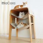 キャットラウンジ ビスタ オーク 3段 キャットタワー 猫タワー 据え置き ハウス 爪とぎ スクラッチ 猫