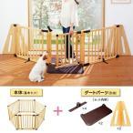 木製サークル フレックス2 ゲートパーツ ハウス 小屋 ケージ 柵 犬 ペット 犬用品 ペットグッズ
