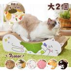 ごろん猫の爪とぎ 大 2個 スクラッチ ダンボール 猫 猫用品 猫用 ペットグッズ 国産 日本産