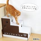 にゃんこステップハウス (猫用 段ボール製  丈夫 ダンボール製 階段 かくれんぼ)