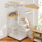 ケージ用ステップ コーナー  ※ケージは別売りです。猫 ケージ用ステップ 階段 取付簡単 ダンボール製 爪とぎ PEPPY ペピイ