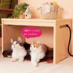 遠赤ヒーター付サイドテーブル (幅60cm、奥行43cm、高さ40cm) 暖房器具 遠赤外線 ベッド こたつ 犬用品 猫用品 ペットグッズ