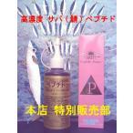 【全国送料無料!】ペプチドプリマ(250g×1本)高濃度アミノ酸健康食品