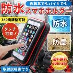 スマホホルダー 自転車 バイク 防水 防塵 サイクリング 携帯 ホルダー 保護 配達 携帯ケース スマホケース