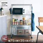 ★最短翌日配送★メタルラック ランキング常連!! EL19-12754