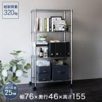 ★最短翌日配送★メタルラック ランキング常連!! EL25-76154
