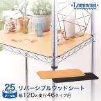 ルミナス (25mm) 幅121.5×奥行46cm棚用 ウッドシート MS1245-NB luminous 収納家具 スチール製