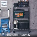 幅60 3段 ルミナス スチールラック (25mm) 幅61×奥行35.5×高さ95.5cm NLF6090-3 メタルラック