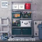 幅90 5段 ルミナス スチールラック (25mm) 幅91.5×奥行35.5×高さ156.5cm NLF9015-5 スチールラック (旧 メタルラック) ランキング常連