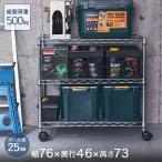 幅75 3段 (25mm) スチールラック 幅76×奥行46×高さ73cm NLH7667-3 スチールラック (旧 メタルラック) ランキング常連 luminous