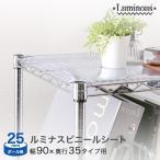 ルミナス (25mm) 幅91×奥行35cm棚用 ビニールシート 幅90用 OPS-9035V luminous 収納家具 スチール製 安い メタルシェルフ