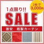 激安カーテン 安い 全品3,000円 既製カーテン 最短・翌日出荷