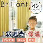 カーテン オーダー 安い 遮光 〜ブリリアント〜 1.5倍ヒダ 最短5営業日出荷