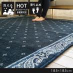 ラグ 男前 〜バンダナシェニールプリントラグ〜 ブルー 185×185cm 最短・翌日出荷