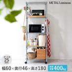 ★最短翌日配送★メタルラック ランキング常連!! EL25-60185