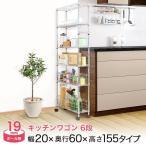 \クーポンで1,000円OFF/幅20 6段 ルミナス キッチン収納 隙間収納 幅19.5×奥59.5×高155cm MD2015-6W
