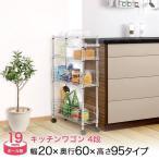 幅20 4段  ルミナス キッチン収納 隙間収納 4段 MD2090-4W