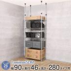 [最大600円offクーポン配布中][送料無料][25mm] ルミナススリム 突っ張りラック スチールラック 幅90 奥行46 高さ280 5段 MMH90-5T