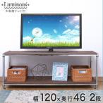 \クーポン対象/幅120 2段 ルミナス スチールラック 木製棚テレビ台 NTYPEE12