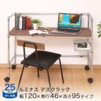 パソコンデスク 幅120 ウッドシェルフ ルミナス スチールラック ラック 木製棚 キャスター付