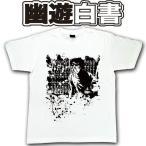 新生活 プレゼント 幽遊白書 Tシャツ (レディース/メンズ共用) Lサイズ 半袖 「幽助:右ストレート」 注目アニメグッズ (ORYH) 取寄品 3週間前後