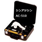 ���ĥ���(�����)AC-510�ڥ��Υ������ŵ���