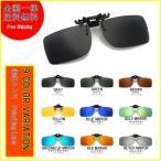 クリップサングラス 偏光 サングラス UV400 眼鏡の上から 釣り 運転 ドライブ 跳ね上げ式
