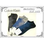 カルバンクライン calvin klein メンズ 靴下 スニーカー ソックス ブランド 父の日 敬老の日 プレゼント ギフト 紳士 男性 90-ck-454