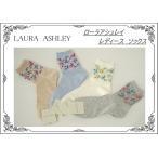 ローラアシュレイ LAURA ASHLEY レディース  ソックス  ショート 靴下 敬老の日 プレゼント ギフト 日本製 花柄 90-la-l-343